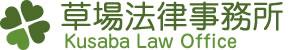 草場法律事務所
